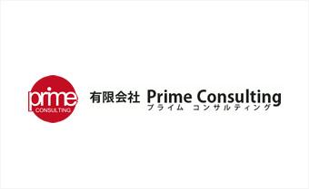 有限会社 PrimeConsulting